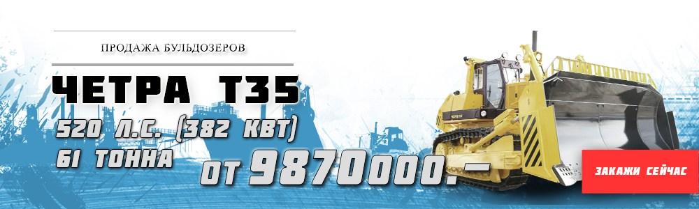 Katalog zapchastej ChETRA T 35.01, ChETRA T 35, T 3501, ChETRA T35 harakteristika-t-35.01-t-3501-buldozer-t-35.01-traktor-t-35.01-chetra-t35