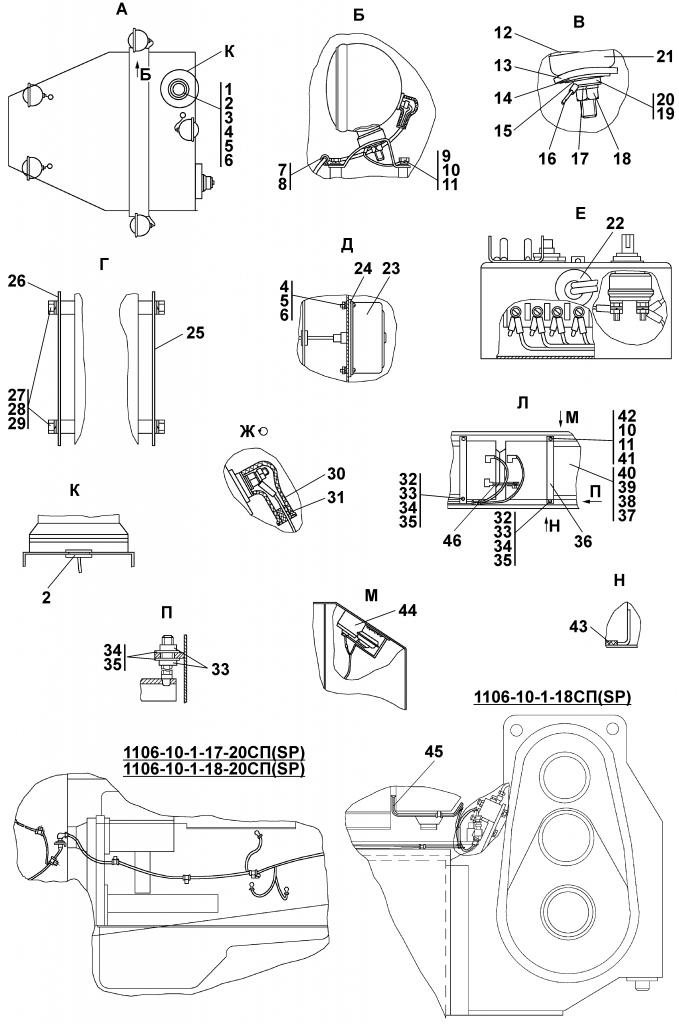1106-10-1-08СБ/-09СБ Электрооборудование | Каталог ЧЕТРА Т-11.01Я1, Т-11.01Я1М