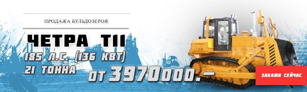 Katalog ChETRA T-11.01Ja1, T-11.01Ja1M harakteristika-T-11.01-t-1101-buldozer-chetra-t11-traktor-t-11.01